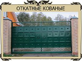 откатные ворота цена томске